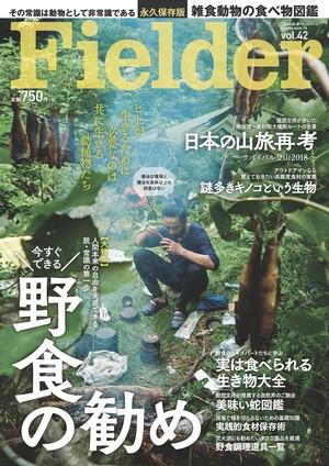 Fielder Vol.42 【特集】日本の山旅再考