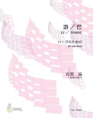 I0604 游/巴(ハープ /石黒晶/楽譜)