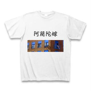 T_shirt / 阿蘭陀嫁