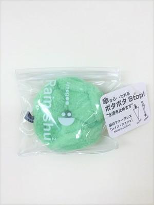 レインシュシュ ★グリーン  【傘の水滴を取るマナーグッズ】