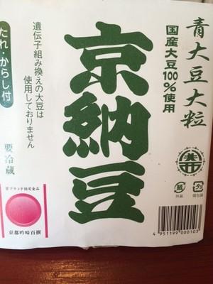 青大豆納豆