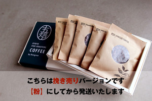 """【挽き売りver】五焙 """"gobai"""" KYOTO FIVE ROASTERS COFFEE 〜京都5焙煎職人のコーヒー豆セット〜"""