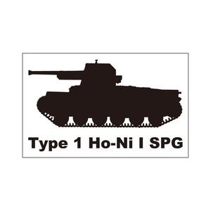 戦車ステッカー 一式自走砲ホニI