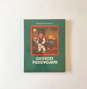 ラトビアの絵本 Guguces piedzīvojumi