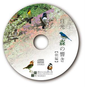 [自然音CD] 日光 森の響き【朝編】ーバイノーラル録音による日光の森の朝、生き物たちの躍動の声ー