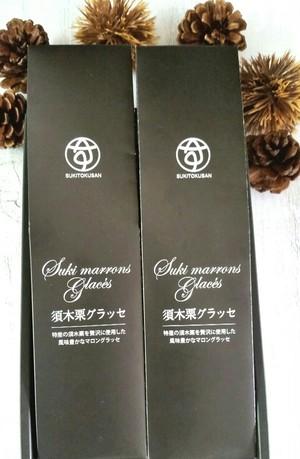 須木栗マロングラッセ100g 2箱セット
