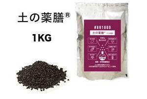 「土の薬膳®︎」BIO肥料 (1kg)
