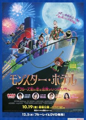 モンスター・ホテル クルーズ船の恋は危険がいっぱい?!(2)