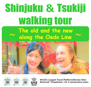 Shinjuku & Tsukiji walking tour ~The old and the new along the Oedo Line ~