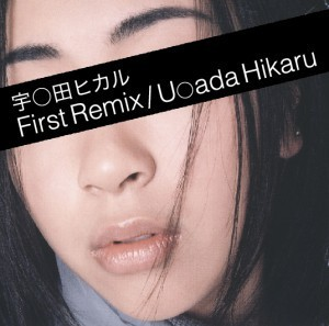 First Remix / V.A