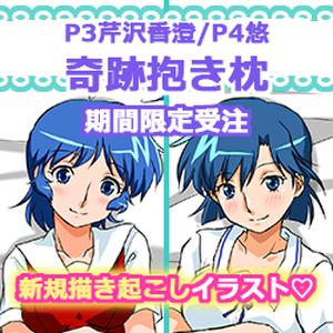 【P3・香澄】スーパーリアル麻雀・抱き枕カバー【P3・香澄】