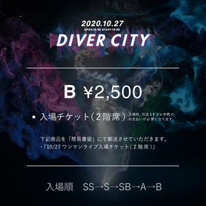 【Bチケット】ZeppDiverCityワンマンライブ