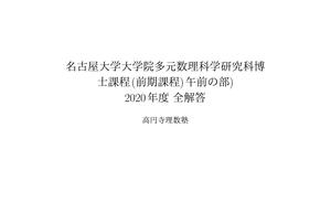 2020年度名古屋大学大学院多元数理科学研究科博士課程(前期課程)午前の部