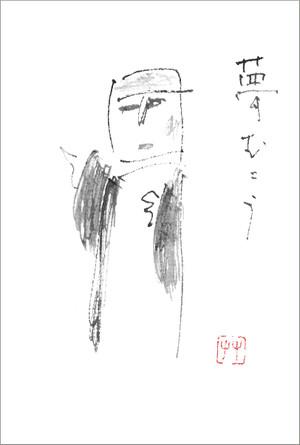 葉書「風羅」筆:千本槍
