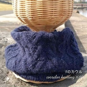 Vのカウル  編み物キット byコリドーニッティング