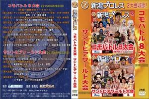 COMO BATTLE8&2015サントピアワ-ルド大会(2枚組)
