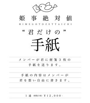【姫事絶対値】『君だけの手紙』