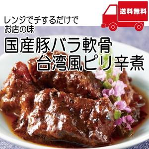 国産豚バラ軟骨台湾風ピリ辛煮