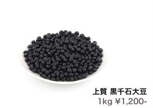 本物は美味しくて安いんです。上質黒千石大豆