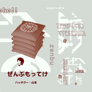 【CD-R】ぜんぶもってけ|全6曲