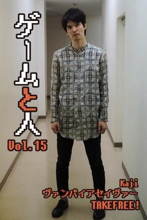 ゲームと人 Vol.15