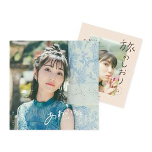 古賀葵 1st PHOTO BOOK「あおいろ。」【書籍単品】