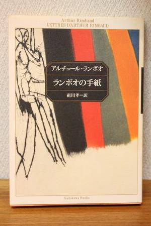 「ランボオの手紙」アルチュール・ランボオ著 (文庫本)