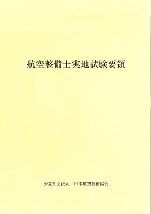 航空整備士実地試験要領(第2版)