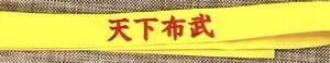 ハチマキ(布)+刺繍