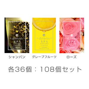 【108個セット】SPA美容液のお風呂・各36個