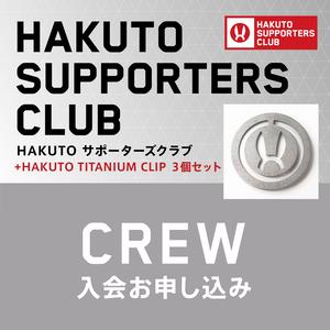 HAKUTO SUPPORTERS CLUB入会セット(HAKUTO CREW) HAKUTO TITANIUM CLIP 3個セット付
