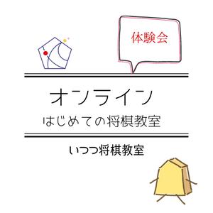 【先着5名様】いつつオンライン教室体験会(はじめての将棋教室)