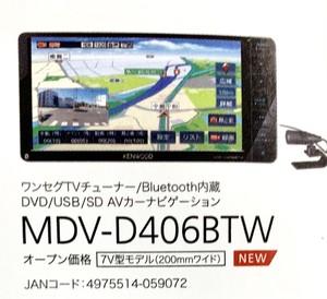 カーナビKENWOOD 2019 ナビ好評!MDV-D406BTW  ワンセグ/CD/USB/SD AV