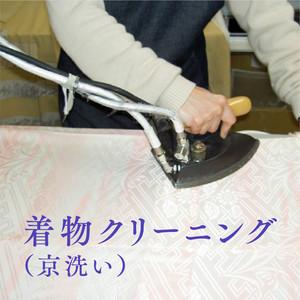 着物クリーニング(京洗い)