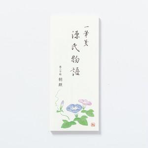 源氏物語一筆箋 第20帖「朝顔」