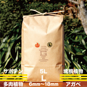 GREAT MIX CULTURE SOIL 【LARGE】5L 6mm-18mm サボテン、多肉植物、コーデックス、パキプス、ホリダス、エケベリア、ハオルチア、ユーフォルビア、アガベを対象とした国産プレミアム培養土