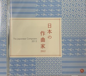 EBCD0337 The Japanease Composers 2012(Flute, Alto flute, Oboe, English horn, Clarinet, Viola, Double bass, ROSCO Violin, Piano and Violoncell/E. Masao, K. Toshiaki, U. Yoshio, K. Daisuke, T. Sawako, S. Yoshihiko /CD)