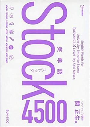 【英単語stock4500】オリジナル確認テスト
