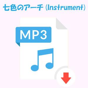 七色のアーチ(Instrument)/MP3ダウンロード