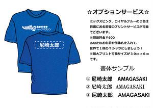 個人ネーム入り あまがすきハーフマラソン応援Tシャツ カラー・ロイヤルブルー