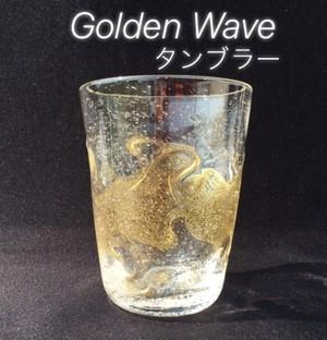 麻炭ガラス『Golden Wave タンブラー(ヒマラヤ産原種 麻炭使用)』