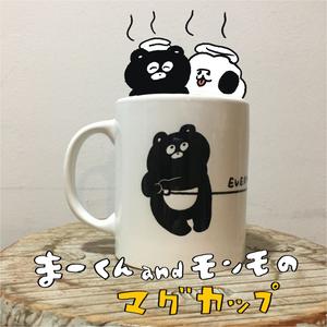 まーくんandモンモのマグカップ