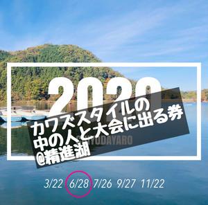 カワズスタイルの中の人と大会に出てみる券@精進湖