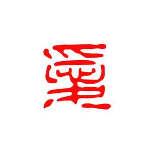 Web落款<309>篆古印(9mm印)