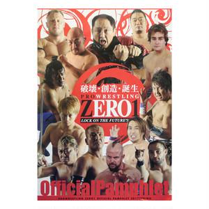 ZERO1 2017公式パンフレット