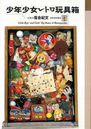 少年少女レトロ玩具箱 落合 紀文 河出書房新社 新品