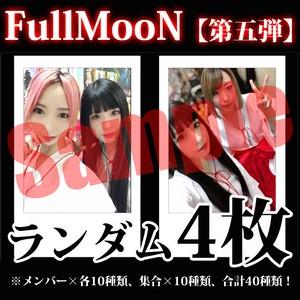 【チェキ・ランダム4枚】FullMooN【第五弾】