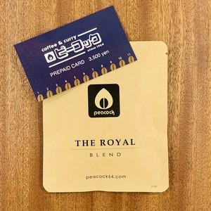 喫茶ピーコックで使えるプリペイドカード×「ロイヤルブレンド」ドリップコーヒー