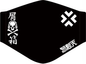 怒髪天×JUNK BOXコラボ2020 闘気マスク