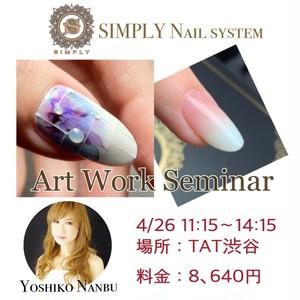 【4/26東京】アートワークセミナー「ストリングジェル&ピグメントリキッド」